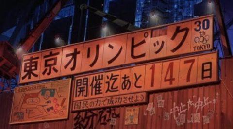 『AKIRA』は予言の映画?今の世界と比べてみるとかなり面白い!