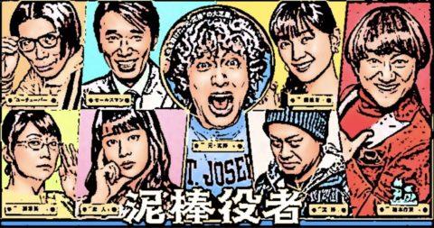 丸山隆平主演映画『泥棒役者』でコメディーに挑戦!意外と面白いよ