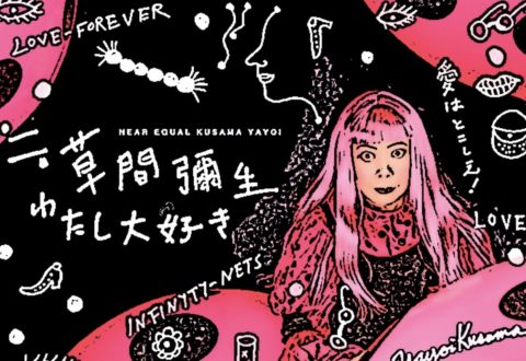 草間彌生さんの映画作品を紹介!動画が無料視聴できる方法も公開中!