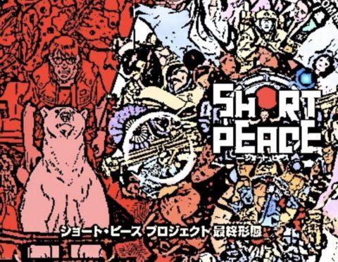 【大友克洋】映画『SHORT PEACE』面白い!人気アニメーション監督大集合!