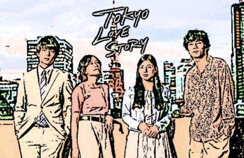 【東京ラブストーリ2020】2話でリカのあの名台詞!あらすじ・感想